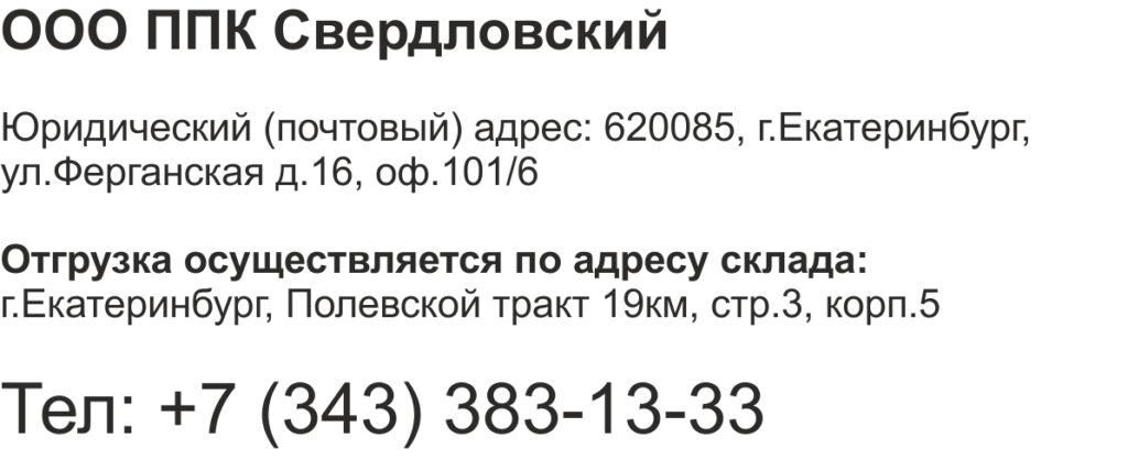 Контакты ППК Свердловский